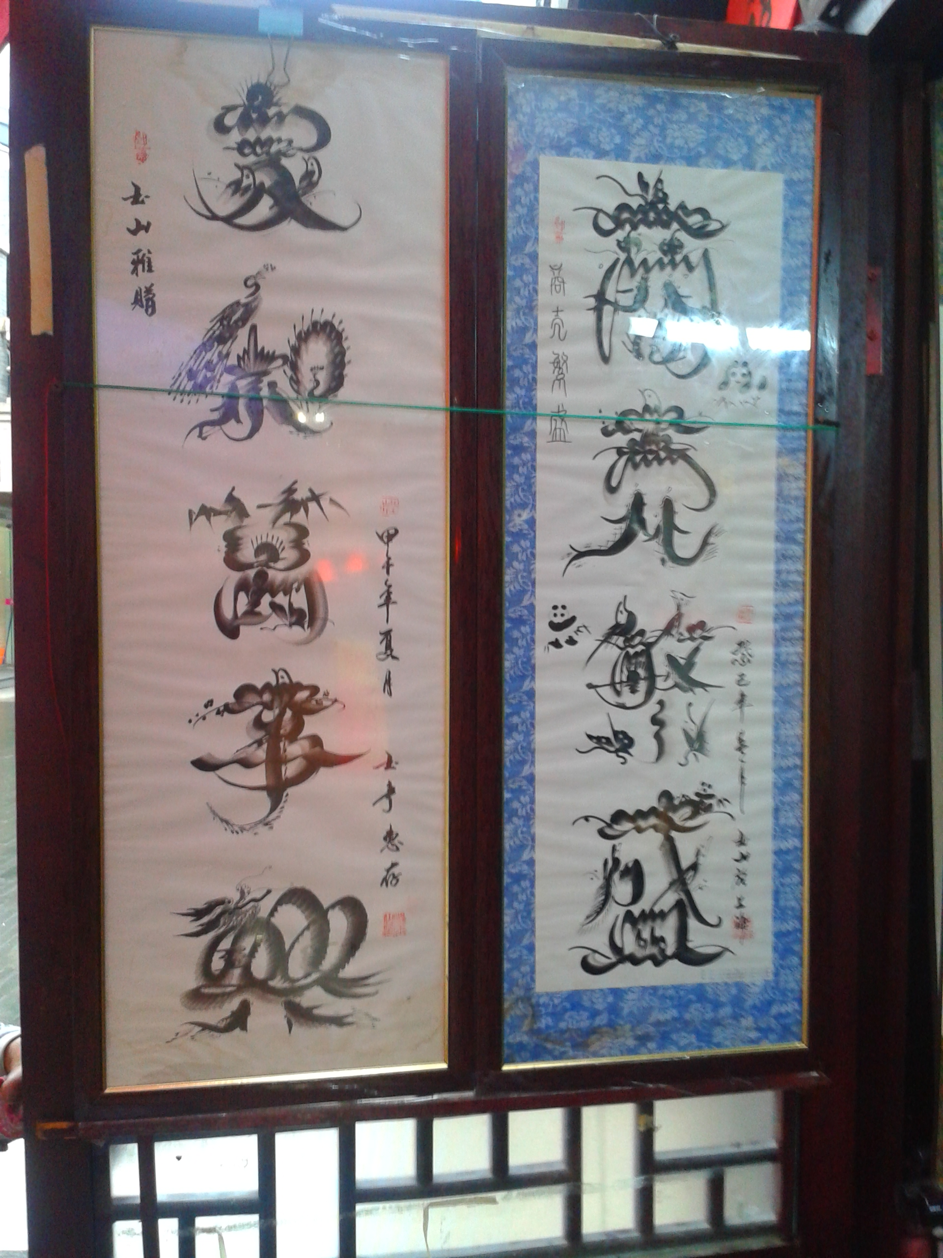 Personalized Hand Painted Calligraphy